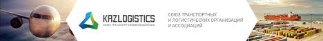 www.kazlogistics.kz