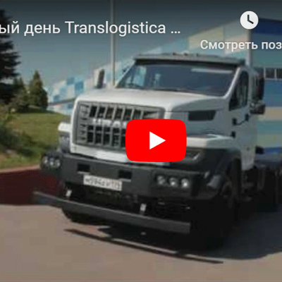 TransLogistica Kazakhstan 2019 EXHIBITION OPENING (VIDEO)